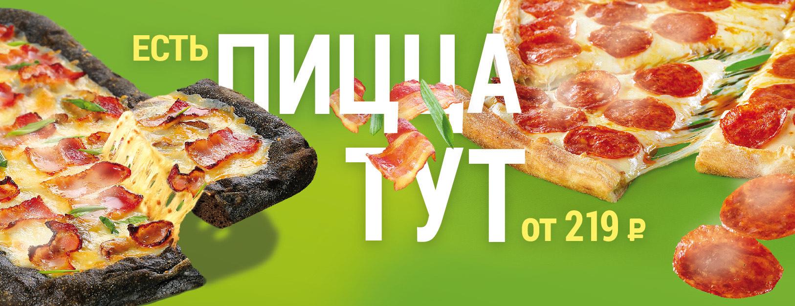 У нас появится пицца!