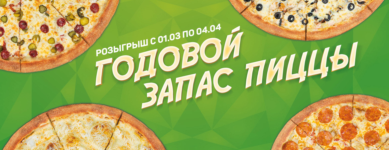 Розыгрыш годового запаса пиццы
