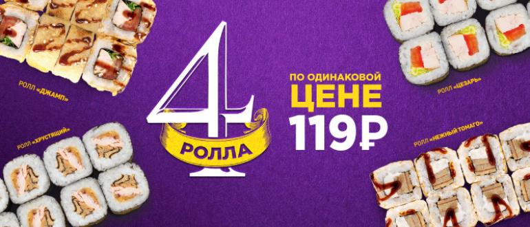 Всё по 109 рублей