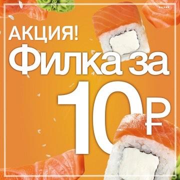Филка за 10 рублей