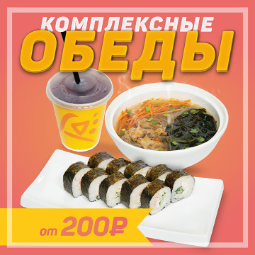 Комплексные обеды