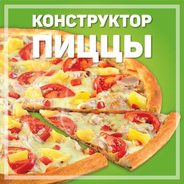 Конструктор пиццы